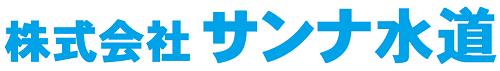 株式会社サンナ水道 ホームページ